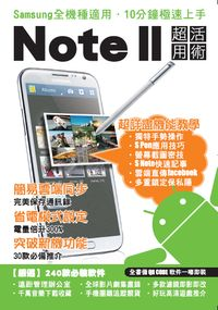 Galaxy Note II超活用術