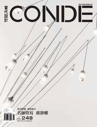 當代設計CONDE [第248期]:名師特寫 蘇靜麒