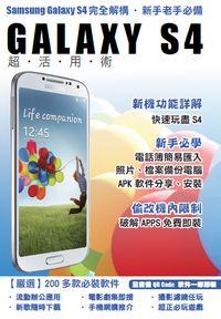 Galaxy S4超活用術