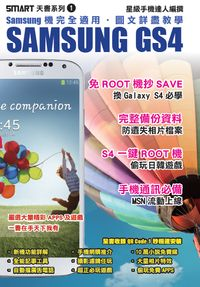 Smart 天書系列1 Samsung GS4