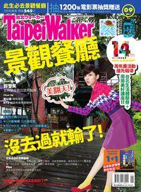 Taipei Walker [第197期]:景觀餐廳沒去過就輸了!