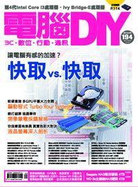 電腦DIY [第194期]:ESET慶開學 防毒GO GO GO