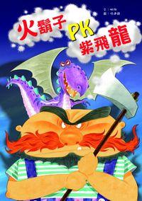 火鬍子PK紫飛龍