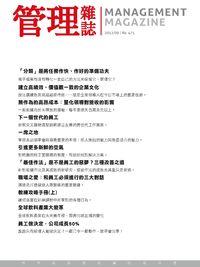 管理雜誌 [第471期]:職場態度
