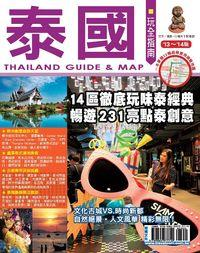 泰國玩全指南. 13