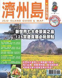 濟洲島玩全指南