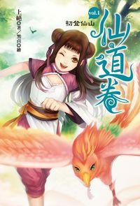 仙道卷. Vol.1, 初登仙山