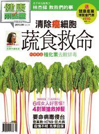 健康兩點靈 [第24期]:蔬食救命