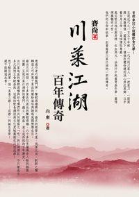 川菜江湖百年傳奇