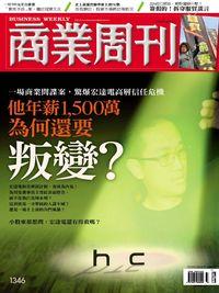 商業周刊 2013/09/09 [第1346期]:他年薪1,500萬為何還要叛變?