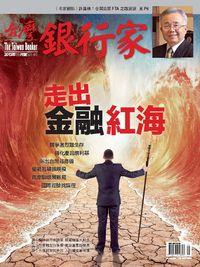 台灣銀行家 [第45期]:走出金融紅海