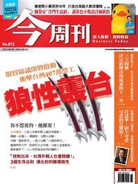 今周刊 2013/09/09 [第872期]:狼性襲台