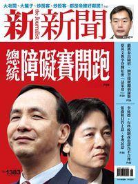 新新聞 2013/09/05 [第1383期]:總統障礙賽開跑