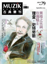 MUZIK古典樂刊 [第79期]:黑暗之光與玫瑰騎士 理查.史特勞斯