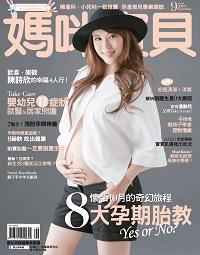 媽咪寶貝 [第159期]:8大孕期胎教Yes or No?