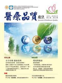 醫療品質雜誌  [第5卷‧第2期] :安全用藥 健康臺灣