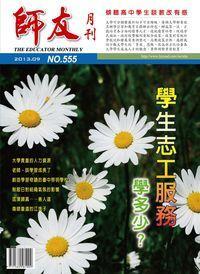 師友月刊 [第555期]:學生志工服務學多少?