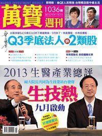 萬寶週刊 2013/09/09 [第1036期]:Q3季底法人拚2類股