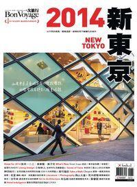 Bon Voyage一次旅行 [第19期]:新東京