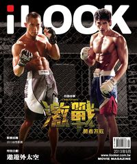 iLOOK 電影雜誌 [2013年09月]:激戰: 勇者不敗