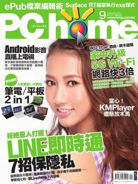 PC home電腦家庭 [第212期]:LINE即時通 7招保隱私