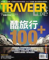 旅人誌 [第100期]:酷旅行100+
