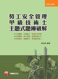 勞工安全管理甲級技術士主題式題庫破解