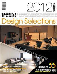 精選設計. 2012