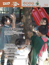 四季兒童教育專刊 [第39期] :和台灣欒樹的約會