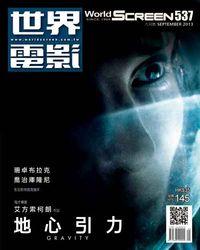 世界電影 [第537期] [有聲書]:地心引力
