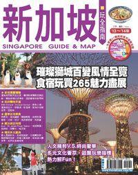 新加坡玩全指南.