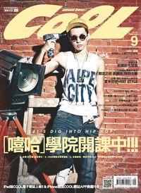 Cool流行酷報 [第193期]:[嘻哈]學院開課中!!!