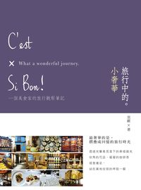 旅行中的小奢華:一個美食家的旅行觀察筆記