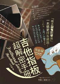 吉他指板超解密手冊 - 完全版 [有聲書]