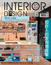 室內設計 INTERIOR DESIGN [第71期]:設計人的家現場直擊