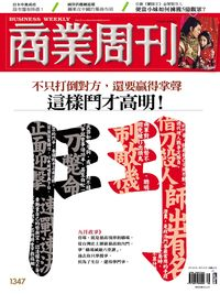 商業周刊 2013/09/16 [第1347期]:這樣鬥才高明!