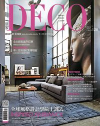 DECO居家 [第134期] :全球風格設計學院上課去