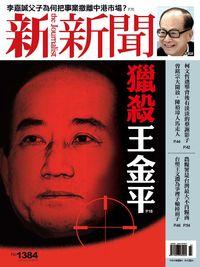 新新聞 2013/09/12 [第1384期]:獵殺王金平