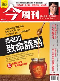 今周刊 2013/09/16 [第873期]:香甜的致命誘惑