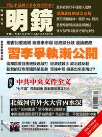 明鏡月刊 [總第43期]:習李爭執漸公開