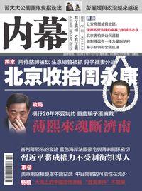 內幕 [總第20期]:北京收拾周永康