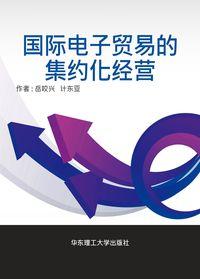 國際電子貿易的集約化經營