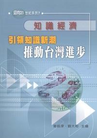 知識經濟:引領知識新潮,推動臺灣進步