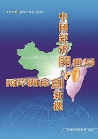 中國經濟開世局.兩岸關係創新機