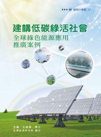 建構低碳綠活社會:全球綠色能源應用推廣案例