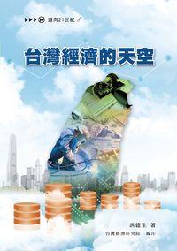 台灣經濟的天空