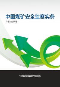 中國煤礦安全監察實務