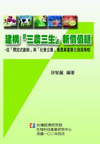 建構「三農三生」新價值鏈:從「開放式創新」與「社會企業」看農業產業化發展策略