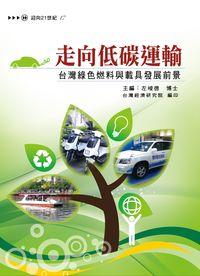 走向低碳運輸:台灣綠色燃料與載具發展前景