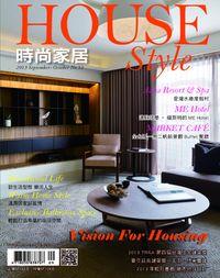 時尚家居 [第52期]:Vision For Housing